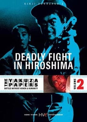 The Yakuza Papers, Vol. 2: Deadly Fight in Hiroshima