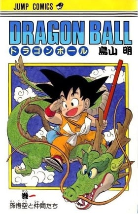 Dragon Ball: Volume 1