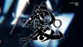 Zero: Black Blood Shiro No Sho