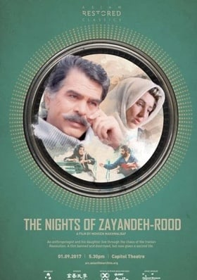 The Nights of Zayandeh-Rood