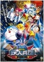 Doraemon: Nobita and the New Steel Troops: Angel Wings