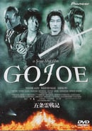 Gojoe: Spirit War Chronicle