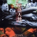 Fallen Angels - Original Soundtrack to the Film By Wong Kar Wai