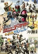 Kamen Rider Decade the Movie: All Riders vs. Dai-Shocker