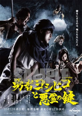The Hero Yoshihiko and the Key of the Evil Spirit