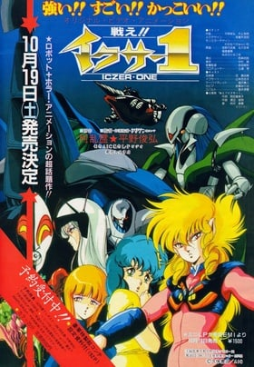 Fight! Iczer-1